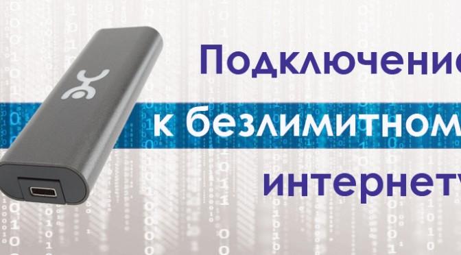 Быстрый безлимитный интернет в Московской области