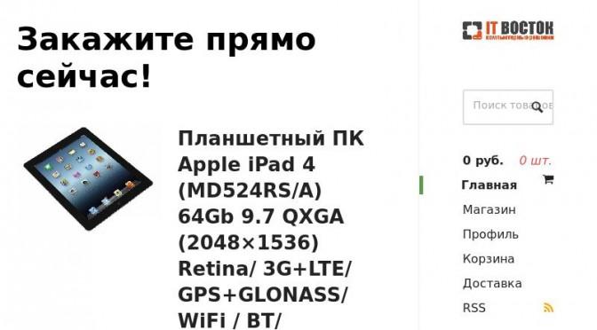 Продается сайт И-М компьютеров и бытовой техники