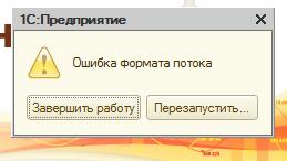 Ошибка формата потока 1С 8.3 (Бух или иные)