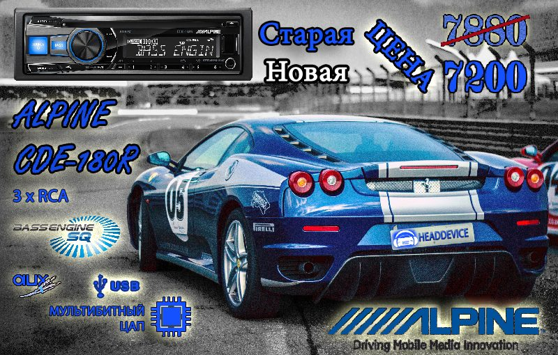 ALPINE CDE 182R/автомагнитола 1 din mp3,USB,iPod, iPhone, син.подсв./ | HeadDevice.ru