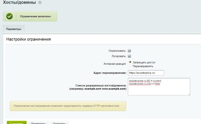 Бесконечное перенаправление сайта на Bitrix