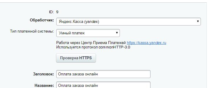 Обработчик Яндекс Касса yandex (yandex_3) не активен
